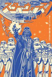 Vader International
